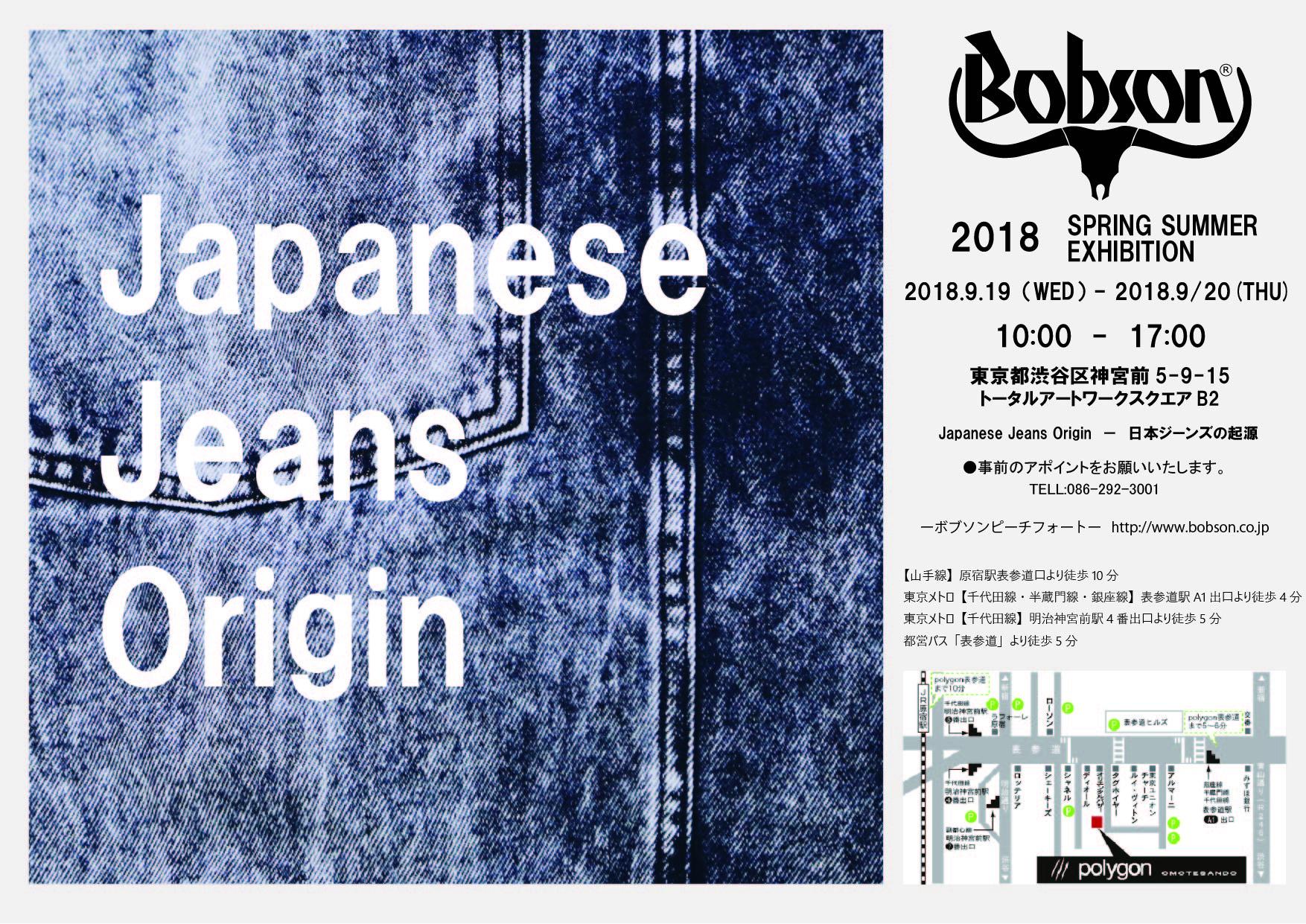 【BOBSON 2018 S/S  展示会】