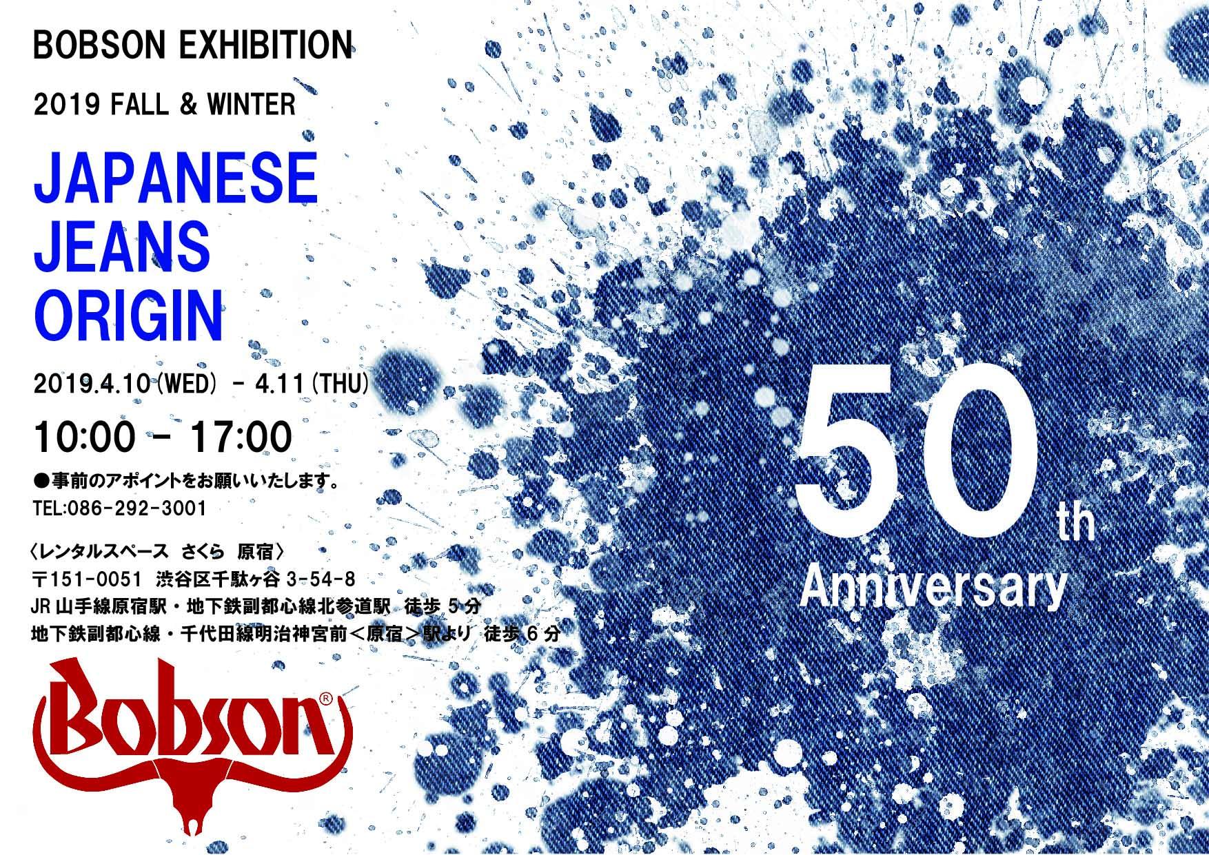 【BOBSON 2019-AW EXHBITION-】