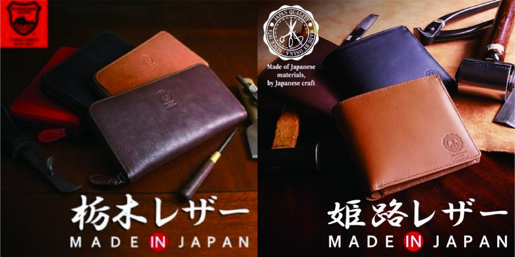 栃木レザーと姫路レザーの比較写真。