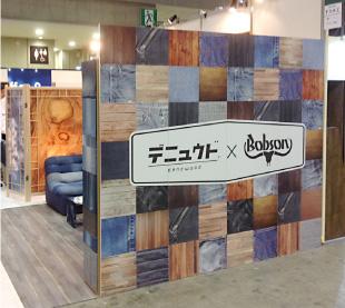 Asia Furnishing Fair 2017 Tokyo:コラボアイテムが出展されました