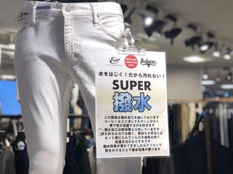 【ボブソン×コールアンドレスポンス コラボ:汚れないホワイトジーンズ】