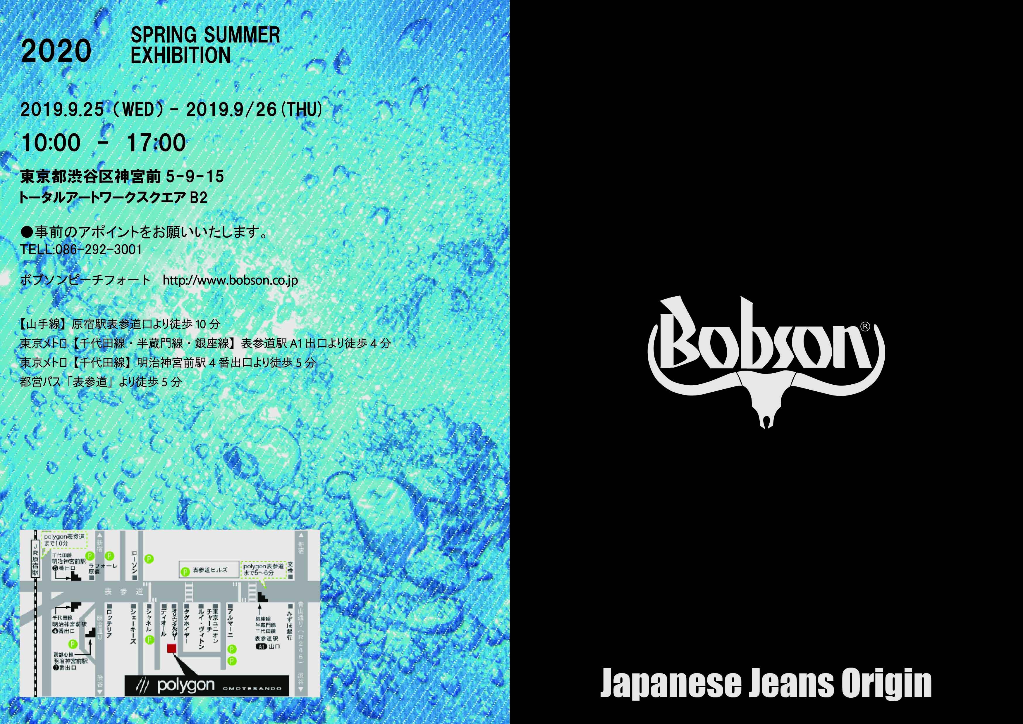 【ボブソン2020/SS展示会】