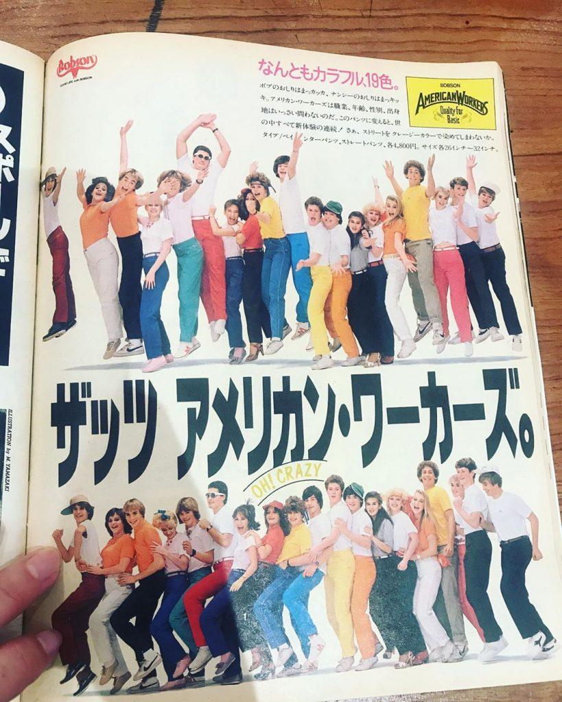1980年販売されたアメリカンワーカーズの雑誌記事。