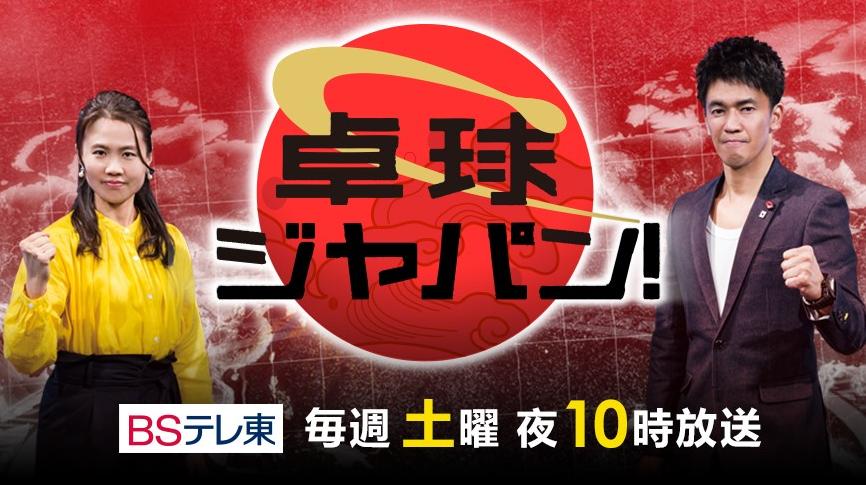 卓球ジャパンにボブソン所属の森薗政崇、出演!