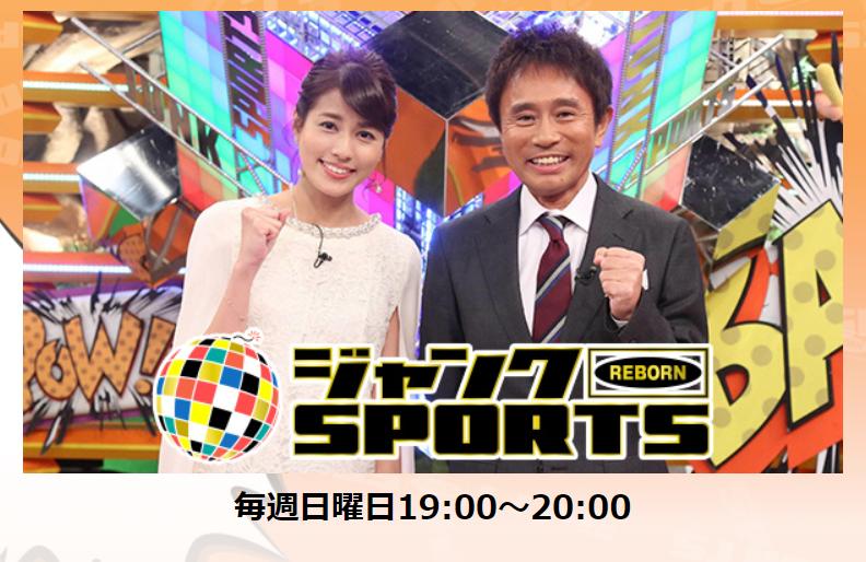 ボブソン所属【森薗政崇】7/5ジャンクスポーツ出演決定!