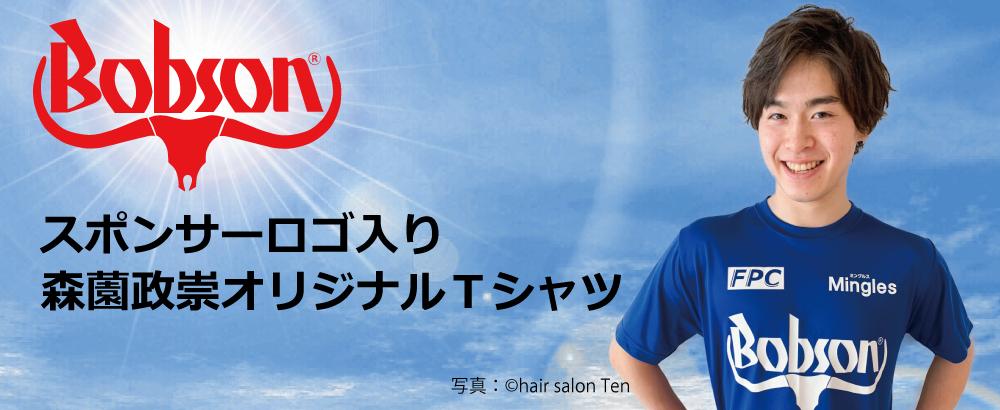 ジャンクスポーツ | 森薗政崇 | ミングルス | FPC | bobson | ダウンタウン | 浜田雅功