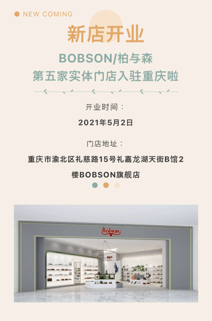 BOBSON中国 | 新店舗オープン