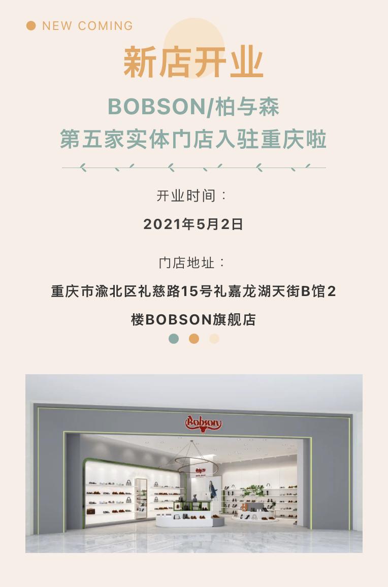 BOBSON中国、新店舗オープン